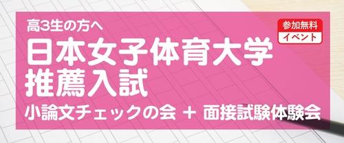 日本女子体育大学 推薦入試 小論文チェックの会+面接試験体験会
