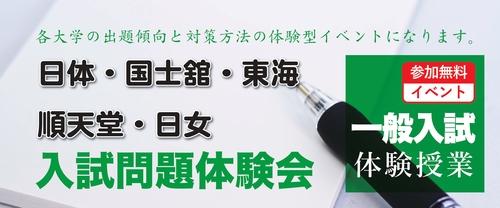 日体・国士舘・東海・順天堂・日女体 入試問題体験会