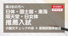 日体・国士舘・東海・順天堂・日女体  推薦入試 小論文チェックの会+面接試験体験会