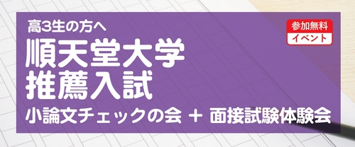 順天堂大学 推薦入試 小論文チェックの会+面接試験体験会