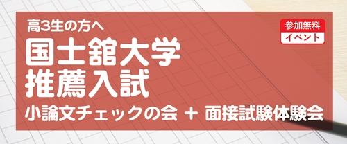 国士舘大学 推薦入試 小論文チェックの会+面接試験体験会