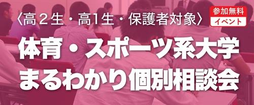 体育・スポーツ系大学まるわかり個別相談会