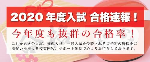 2020年度入試 合格速報!(11/25更新)