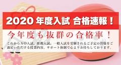 2020年度入試 合格速報!(12/24更新)