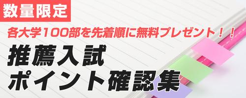 先着順に無料プレゼント!! 推薦入試ポイント確認集2019