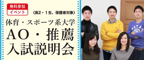体育・スポーツ系大学AO・推薦入試説明会(1月・2月)