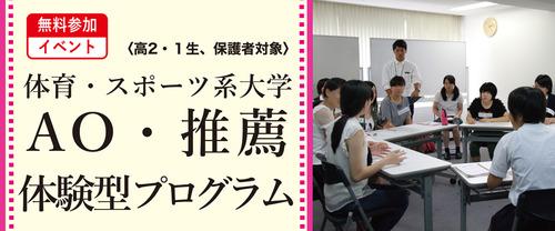 体育・スポーツ系大学AO・推薦体験型プログラム(1月・2月)