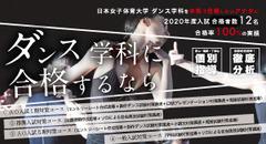 日本女子体育大学 ダンス学科対策 特別講座のお知らせ