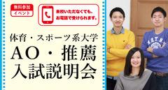 体育・スポーツ系大学AO・推薦入試説明会(お電話でも可)