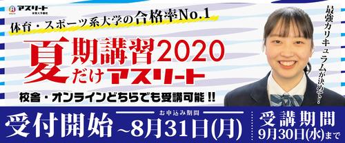 夏期講習2020 校舎・オンラインどちらでも受講可能!!