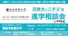 日体大x日女進学相談会 2020/6/21(日) 13:00~17:00