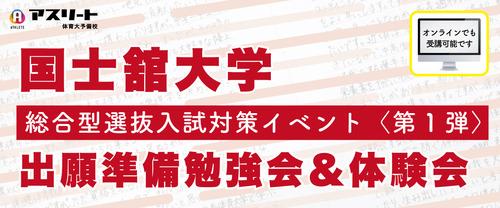 国士舘大学 総合型選抜入試対策イベント〈第1弾〉出願準備勉強会&体験会