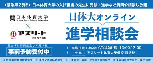 〈緊急第2弾〉日体大オンライン進学相談会 2020/7/24(金) 祝