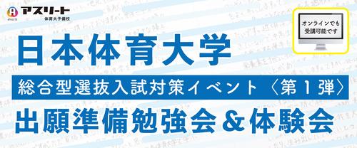 日本体育大学 総合型選抜入試対策イベント〈第1弾〉出願準備勉強会&体験会