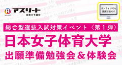 日本女子体育大学 総合型選抜入試対策イベント〈第1弾〉出願準備勉強会&体験会