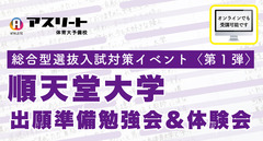 順天堂大学 総合型選抜入試対策イベント〈第1弾〉出願準備勉強会&体験会