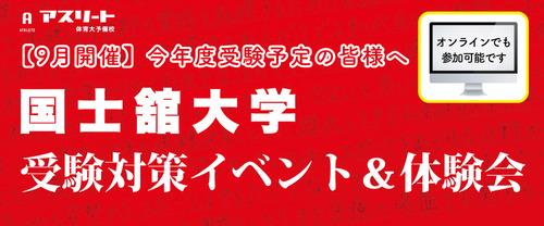 【9月開催】国士舘大学 体育学部 受験対策イベント&体験会
