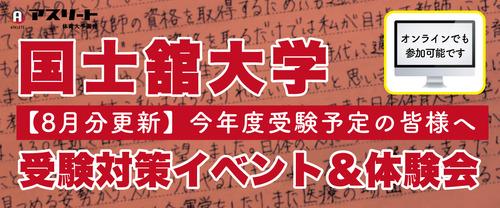【8月開催】国士舘大学 体育学部 受験対策イベント&体験会