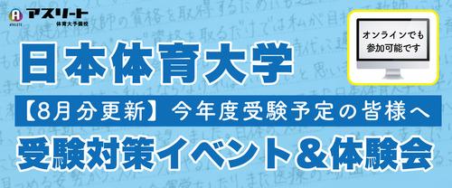 【8月開催】日本体育大学 受験対策イベント&体験会
