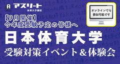 【9月開催】日本体育大学 受験対策イベント&体験会