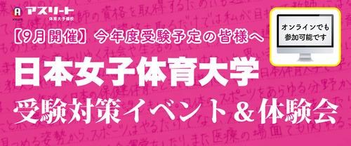 【9月開催】日本女子体育大学 受験対策イベント&体験会