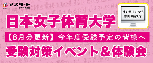【8月開催】日本女子体育大学 受験対策イベント&体験会
