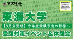 【8月開催】東海大学 体育学部 受験対策イベント&体験会