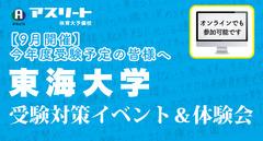 【9月開催】東海大学 体育学部 受験対策イベント&体験会