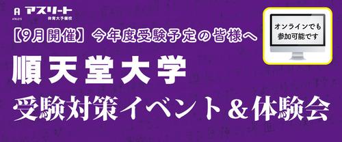 【9月開催】順天堂大学 スポーツ健康科学部 受験対策イベント&体験会