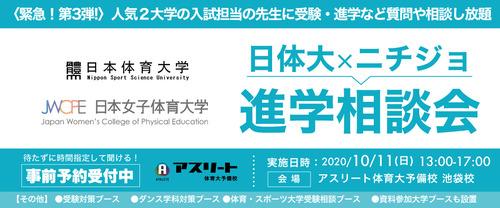 日体大x日女進学相談会 2020/10/11(日) 13:00~17:00