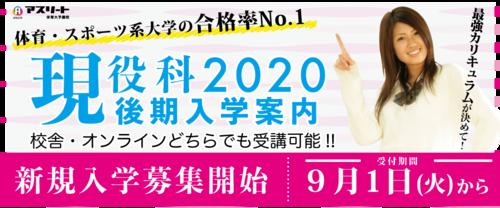 現役科後期案内2020校舎・オンラインどちらでも受講可能!!