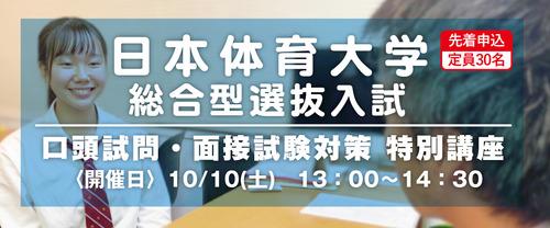 日本体育大学 総合型選抜入試 口頭試問・面接試験対策 特別講座 2020