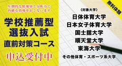 学校推薦型選抜入試直前対策コース