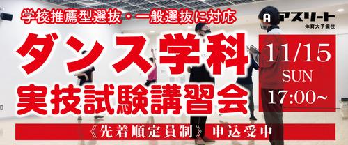 ダンス学科 実技試験講習会
