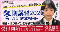 冬期・直前講習会2020