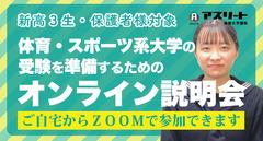 オンライン説明会【4月開催のご案内】