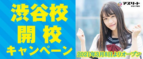 〈4月更新〉渋谷校開校キャンペーン
