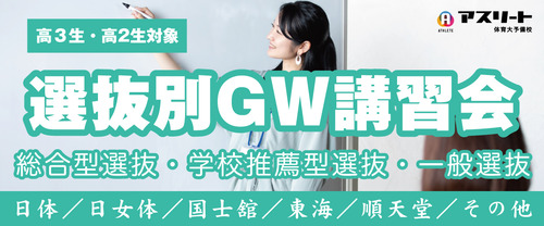 選抜別GW講習会のご案内(受講無料)のご案内