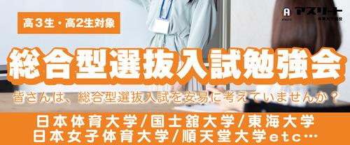 【6・7月開催】総合型選抜入試勉強会〈参加費無料〉
