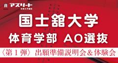【7月開催】国士舘大学 体育学部 AO選抜〈第1弾〉出願準備説明会&出願書類作成体験会