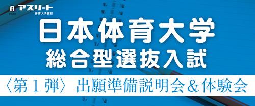 【7月開催】日本体育大学 総合型選抜入試 〈第1 弾〉出願準備説明会& 課題シート体験会