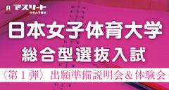 【7月開催】日本女子体育大学 総合型選抜入試 〈第1 弾〉出願準備説明会& エントリーシート体験会