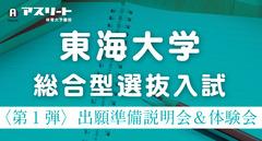 【7月開催】東海大学 体育学部 総合型選抜入試〈第1弾〉出願準備説明会& 出願書類体験会