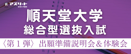 【7月開催】順天堂大学 スポーツ健康科学部 総合型選抜入試〈第1弾〉出願準備説明会& 出願書類体験会