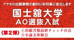 【8月開催】国士舘大学 AO入試〈第2弾〉出願書類最終チェックの会+小論文体験会