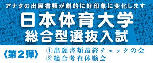 【7月・8月開催】日本体育大学 総合型選抜入試〈第2弾〉出願書類最終チェックの会+総合考査体験会