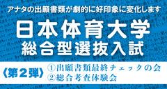 【8月開催】日本体育大学 総合型選抜入試〈第2弾〉出願書類最終チェックの会+総合考査体験会