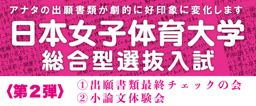 【7月・8月開催】日本女子体育大学 総合型選抜入試〈第2弾〉出願書類最終チェックの会+小論文体験会+ダンス創作力チェックの会