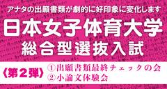 【8月開催】日本女子体育大学 総合型選抜入試〈第2弾〉出願書類最終チェックの会+小論文体験会+ダンス創作力チェックの会