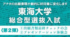 【8月開催】東海大学 総合型選抜入試〈第2弾〉出願書類最終チェックの会+プレゼンテーション体験会